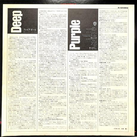 ディープ・パープル / ファイアボール(LPレコード)