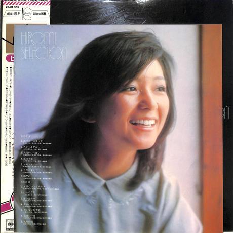 太田裕美 / ヒロミセレクション(LPレコード)