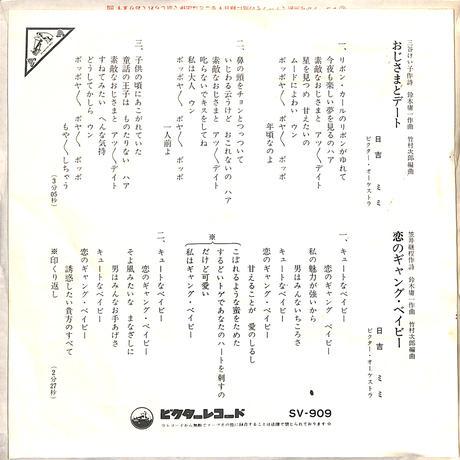 日吉ミミ / おじさまとデート(7inchシングル)