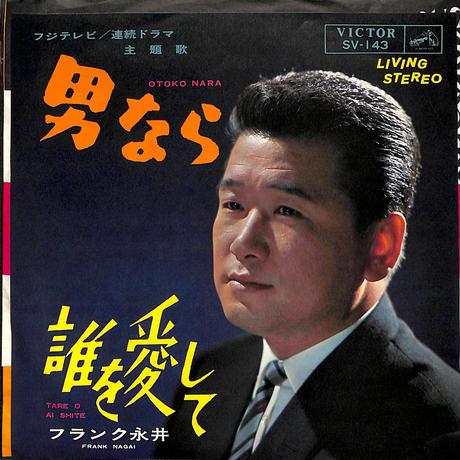 フランク永井 / 男なら