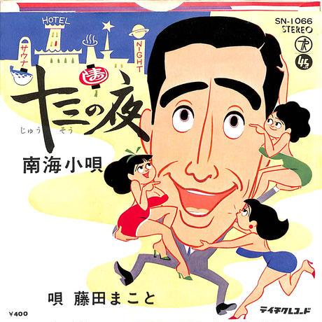 藤田まこと / 十三の夜(7inchシングル)