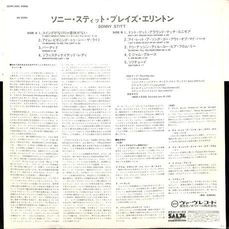 ソニー・スティット SONNY STITT / プレイズ・エリントン