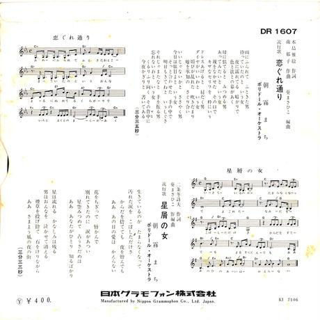 朝霧まち / 恋ぐれ通り(7inchシングル)