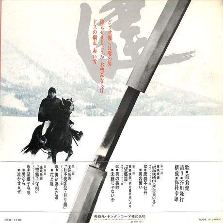 高倉健 / 任侠の世界(2枚組)(LPレコード)