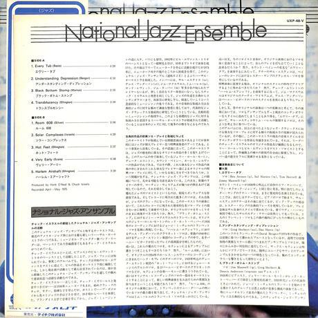 チャック・イスラエル / ナショナル・ジャズ・アンサンブル(LPレコード)