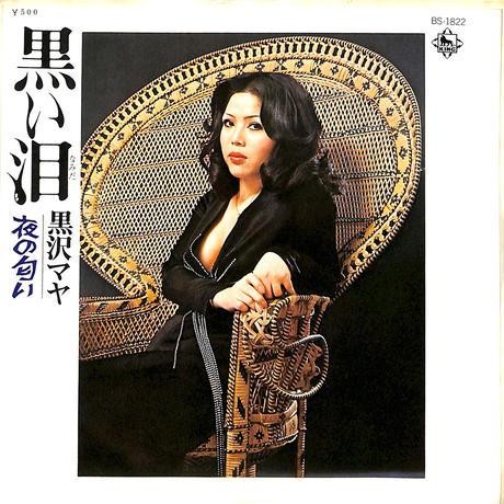 黒沢マヤ / 黒い泪(7inchシングル)