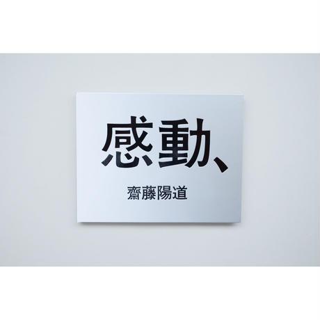 【新】『感動、』齋藤陽道