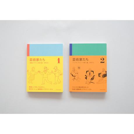 新『芸術家たち』1,2 2冊セット