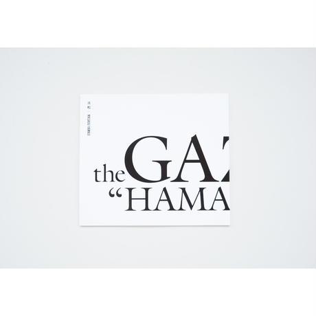 "新『the GAZE ""HAMAMATSU""』"