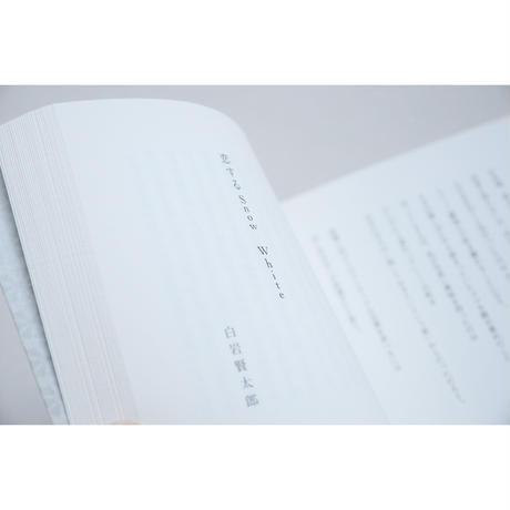 新『かのこ』松谷友美