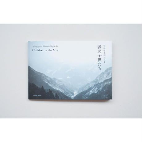 新『霧の子供たち』宮脇慎太郎