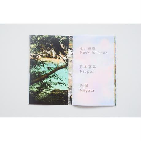 新『日本列島  新潟』石川直樹