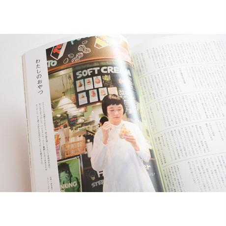 新『おやつマガジン issue #3 特集 大地に根をのばして』