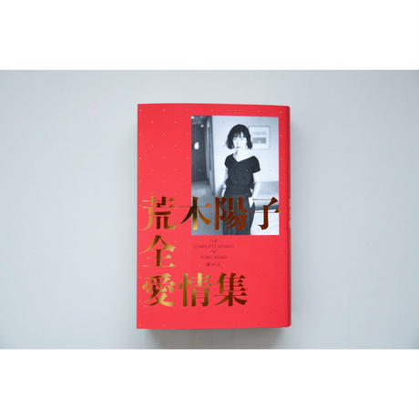 新『荒木陽子全愛情集』 荒木陽子