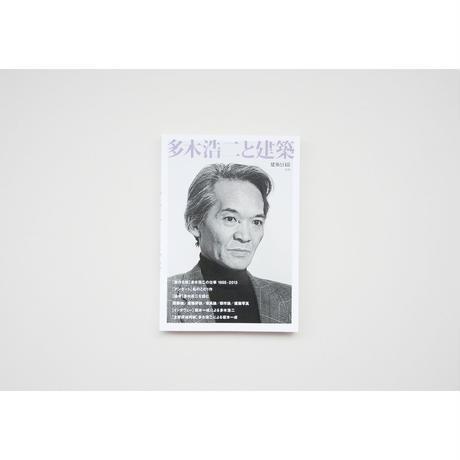 新『多木浩二と建築 (建築と日常別冊) 』