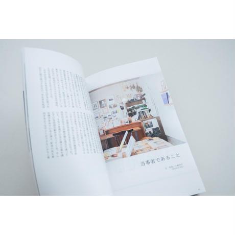 冊子『まちの日々 180』vol.7