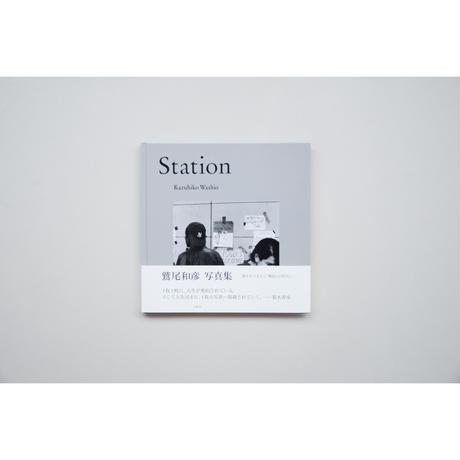 『Station』鷲尾和彦