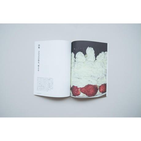 新『おやつマガジン』 vol.2