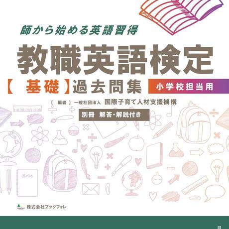 教職英語検定 過去問集 小学校担当用(基礎) 【6月中旬頃配送見込】