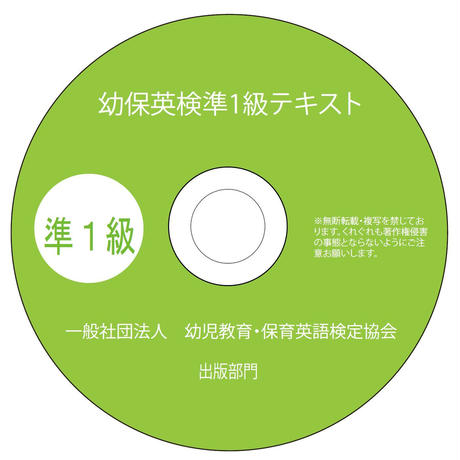 幼保英検テキスト・準1級 リスニング用CD