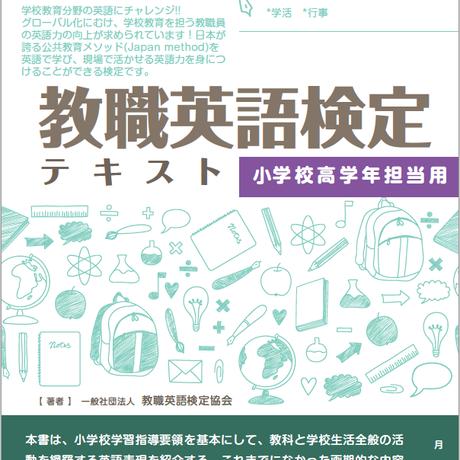 教職英語検定テキスト(小学校高学年担当用)
