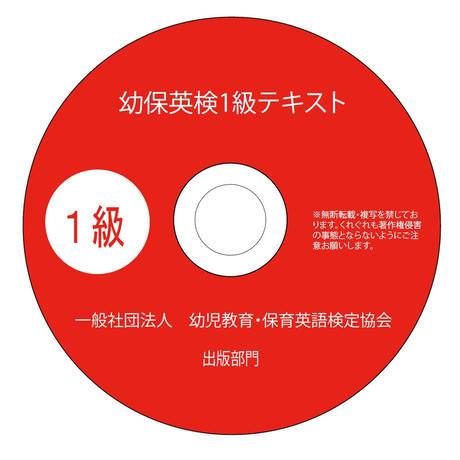 幼保英検テキスト・1級 リスニング用CD