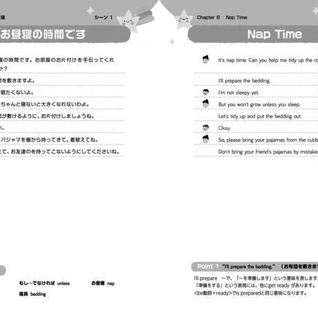 幼保英語検定テ キ ス ト・3級