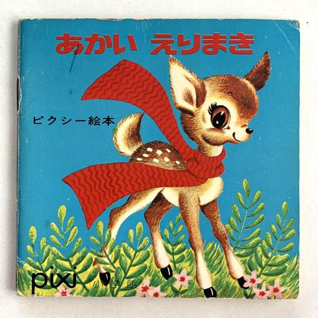 小学館版ピクシー絵本「あかいえりまき」