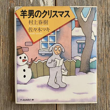 【古本】羊男のクリスマス