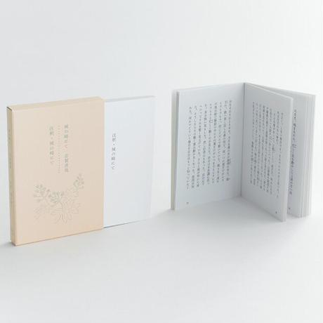 『城の崎にて』『注釈・城の崎にて』箱入り二冊組