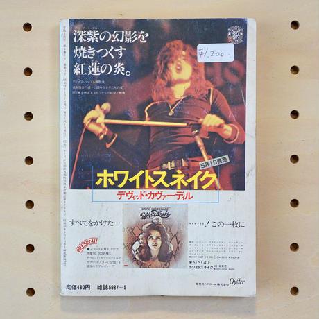 【USED】宝島1977年5号