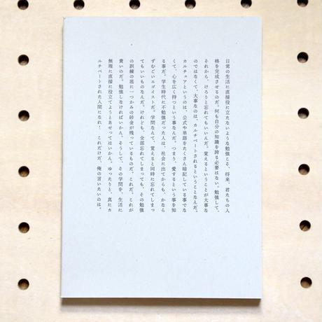 正義と微笑 / 太宰治 <ON READING BUNKO SERIES vol.1 feat.CHOU YI>