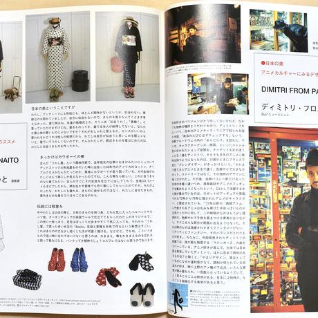 【USED】流行通信 2003年5月号