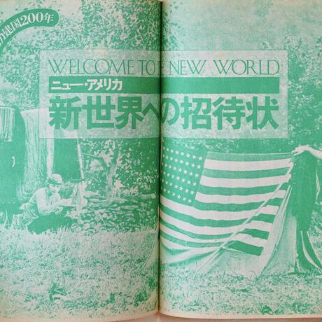 【USED】宝島1976年4号
