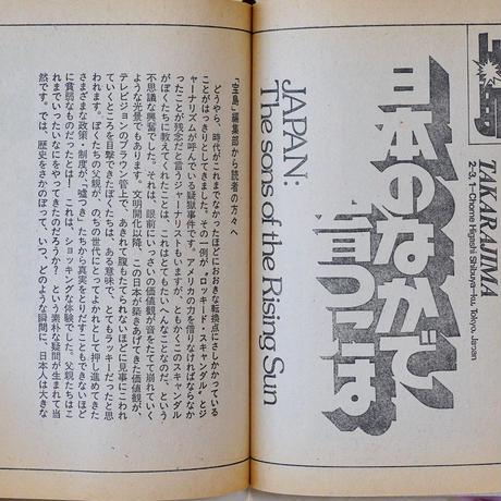 【USED】宝島1976年5号