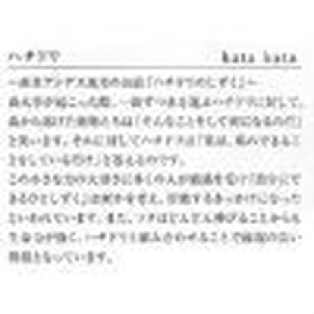 日本製!かわいくて愉快な動物たちの風呂敷 Kata kata こはれ