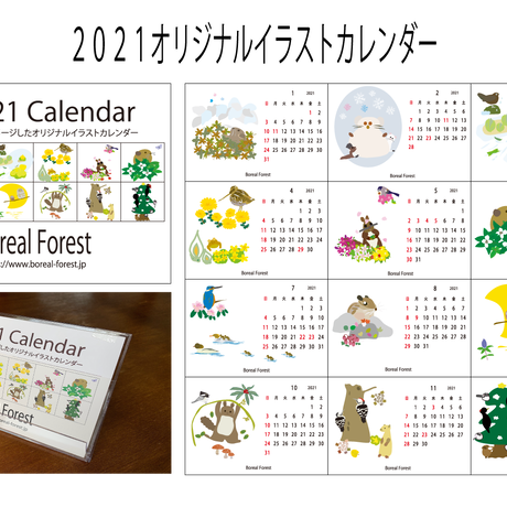 北海道の自然をイメージしたオリジナルイラスト卓上カレンダー