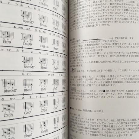 Lamp ギター弾き語りコード譜集2「SONG BOOK Vol.2 2008-2011」