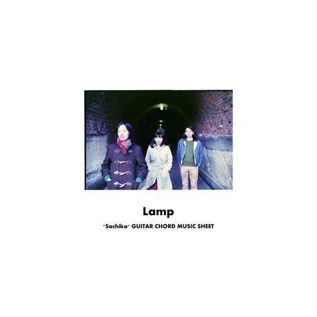 【無料ダウンロード】Lamp「さち子」ギターコード譜