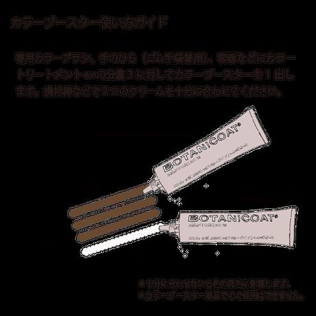 BOTANICOAT カラートリートメントex 【at home】、カラーブースター2本セット