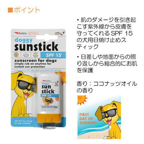 ペットキン 日焼け止めスティック14.1g 紫外線対策 短毛の子に お腹への照り返しに Petkin