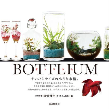 書籍『 BOTTLIUM』サイン入り