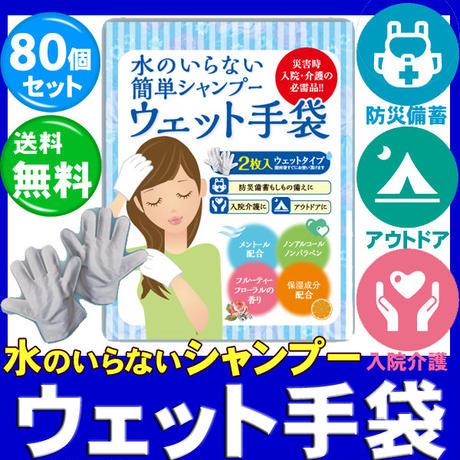 水のいらない簡単シャンプー!ウェット手袋2枚入(80袋セット、送料無料)