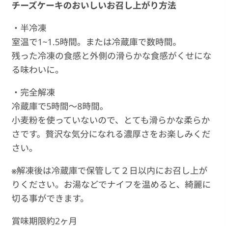 【EatEatバスクチーズケーキ】
