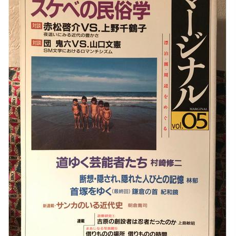 マージナルVol.05◆特集/スケベの民俗学◆