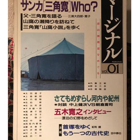 マージナルVol.01◆特集/サンカ[三角寛]WHO?◆