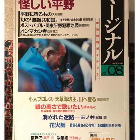 マージナルVol.08◆特集/怪しい平野◆