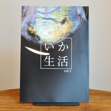 いか生活 vol.2