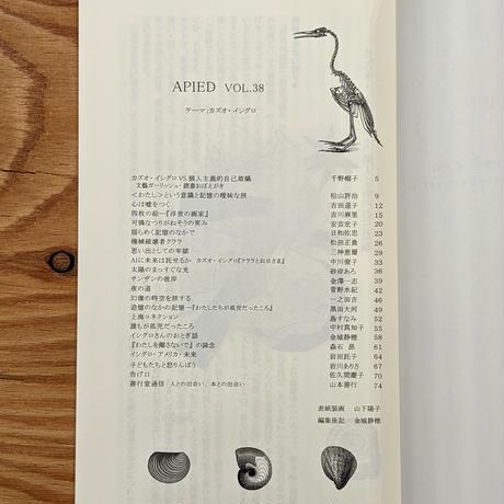 APIED vol.38 THEME : カズオ・イシグロ
