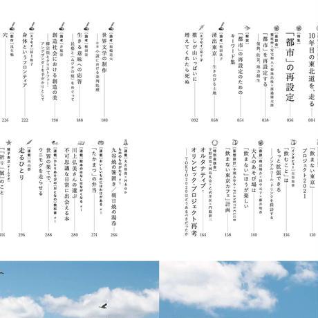 宇野常寛 責任編集『モノノメ 創刊号』
